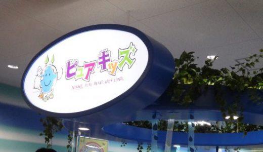 ピュアキッズ コロワ甲子園店に行ってきました 持ち込みができる!