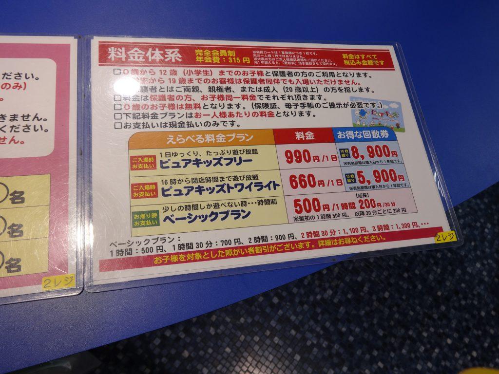 ピュアキッズ コロワ甲子園 料金表