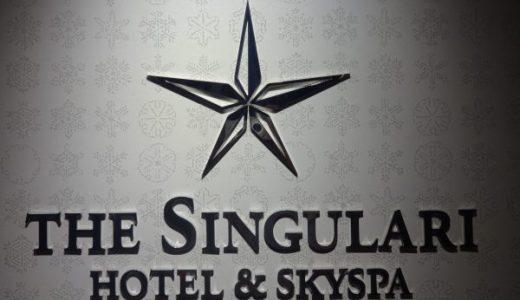 『ザ シンギュラリ ホテル&スカイスパアット ユニバーサル・スタジオ・ジャパン』に泊まりました。展望露天風呂がある!