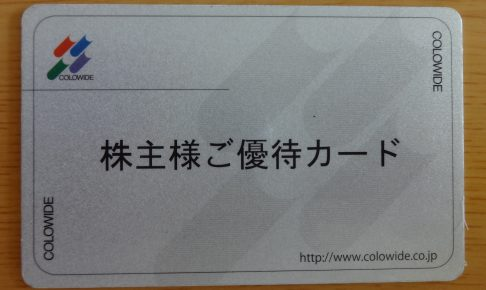 コロワイド 株主優待 ポイントカード