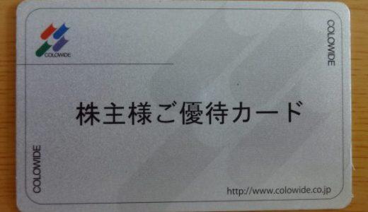 株主優待 すごい!「コロワイド」 年間4万円分!使える店舗一覧