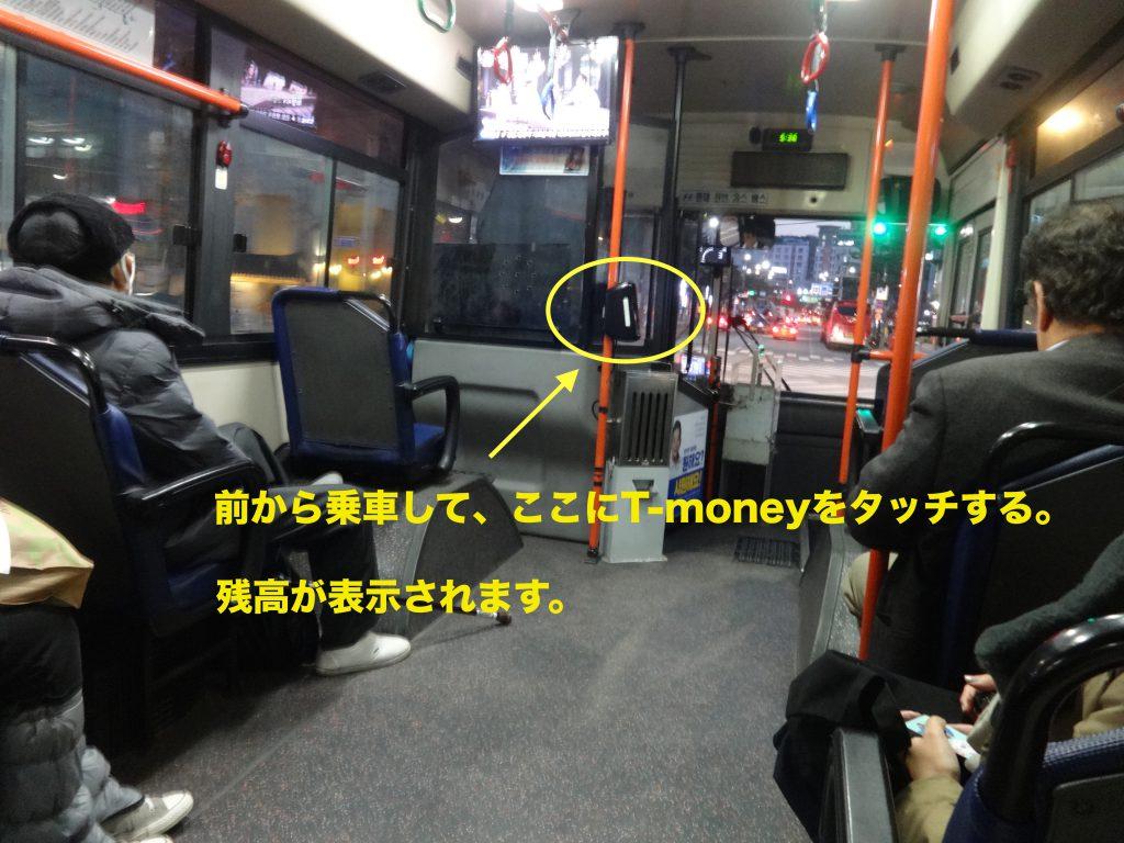 ソウル バス乗り方