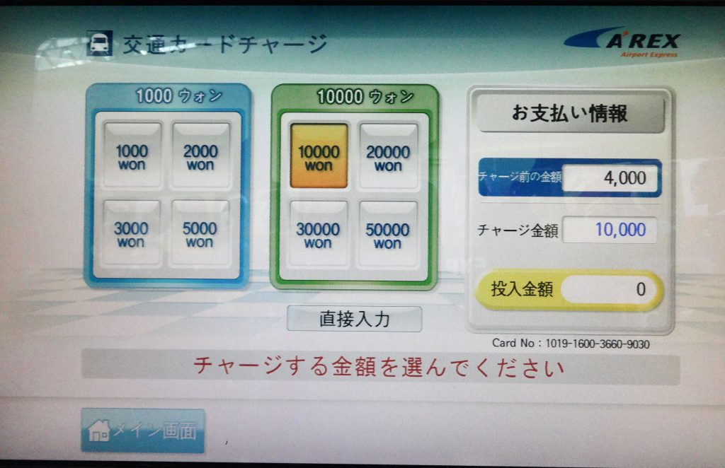 T-money チャージ