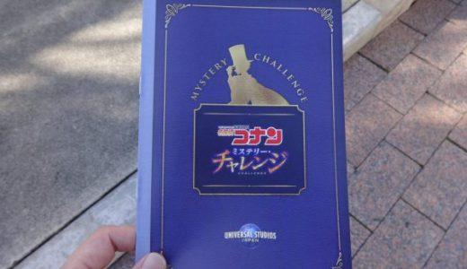 USJ 名探偵コナンミステリーチャレンジ2019 子供と謎解きゲーム