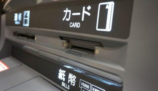 USJ パーク内にある銀行ATMの場所はここです!写真で説明します