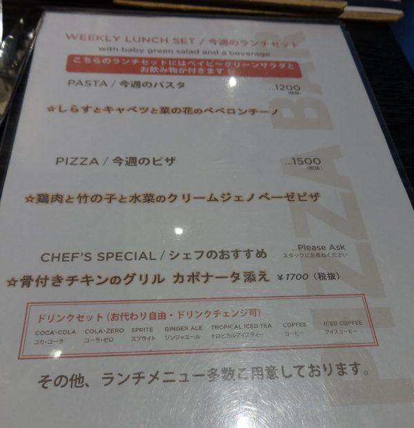 ウルフギャングパック大阪 メニュー