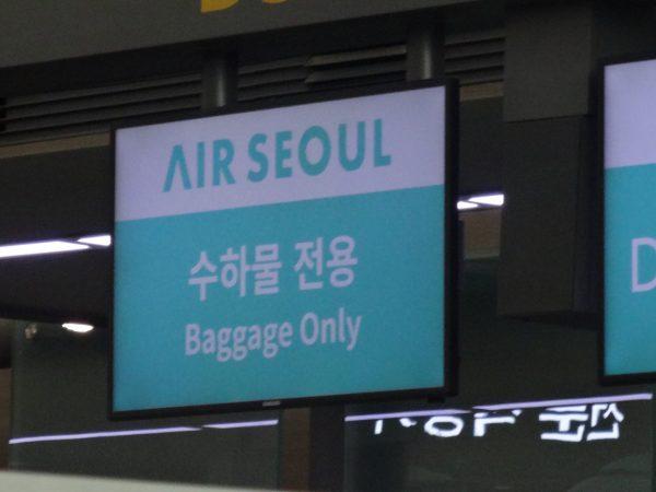 エアソウル チェックインカウンター Baggage Only