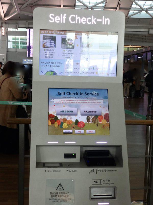 仁川空港 セルフチェックイン