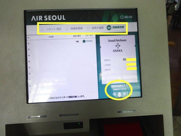 エアソウル 仁川空港 セルフチェックイン機