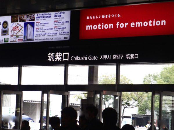 博多駅 シャトルバス乗り場 アゴーラ福岡山の上ホテル