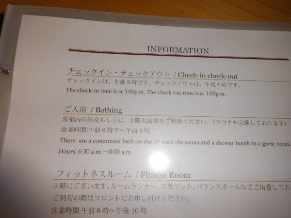 アゴーラ福岡山の上ホテル ジャパニーズスイートルーム