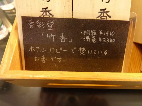 アゴーラ福岡山の上ホテル ショップ