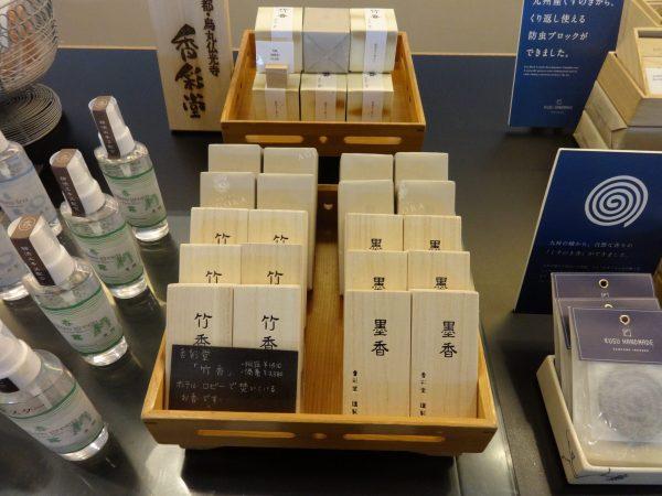 アゴーラ福岡山の上ホテル ショップ お香