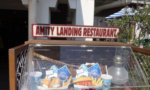 アミティランデングレストラン usj