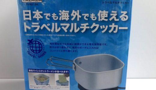 海外旅行で食費節約!ヤザワの「トラベルマルチクッカー」は大助かりです。