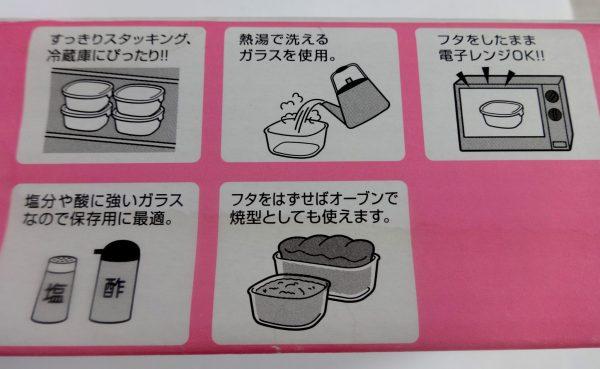 買ってよかったおすすめキッチン用品 イワキ iwaki