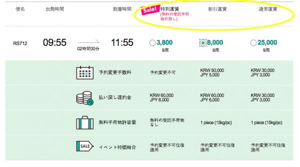 エアソウル チケット予約