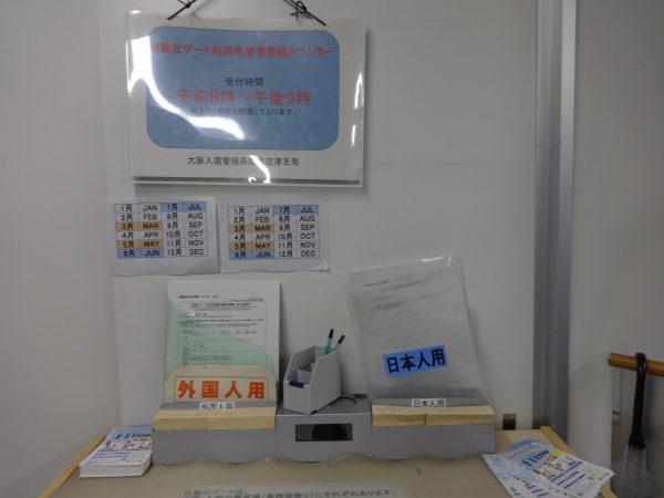 自動化ゲート 指紋認証登録 申請用紙