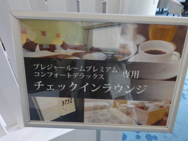 サンルートホテル東京プレジャープレミアムルーム チェックインラウンジ