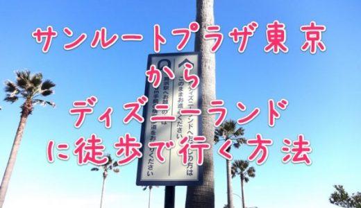 サンルートプラザ東京からディズニーランドに徒歩で行く方法