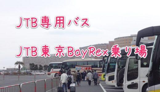 JTB東京BayRex(ベイレックス)の乗り場 東京ディズニーリゾートから羽田空港へ