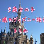 東京ディズニーランド 5歳 旅行記 まとめ