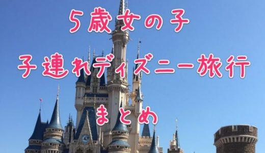 『5歳女の子・子連れディズニー旅行』楽しかった旅行記のまとめ