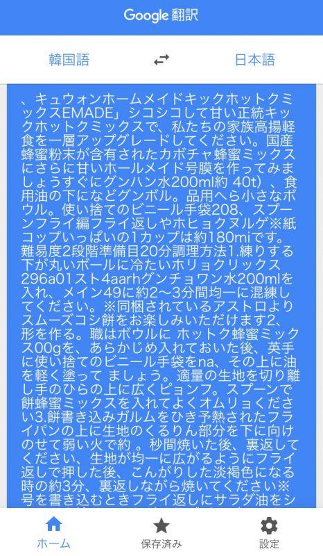 google翻訳 アプリ 韓国語