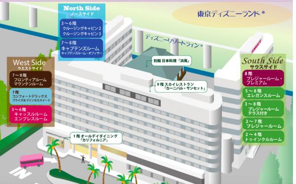 サンルートホテル東京