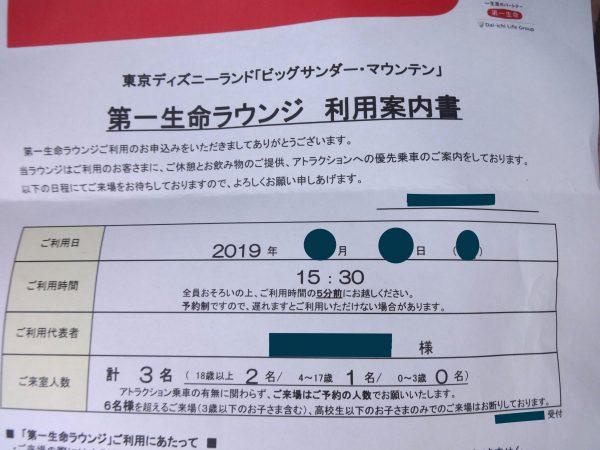 第一生命 スポンサーラウンジ 東京ディズニーランド ビッグサンダー・マウンテン