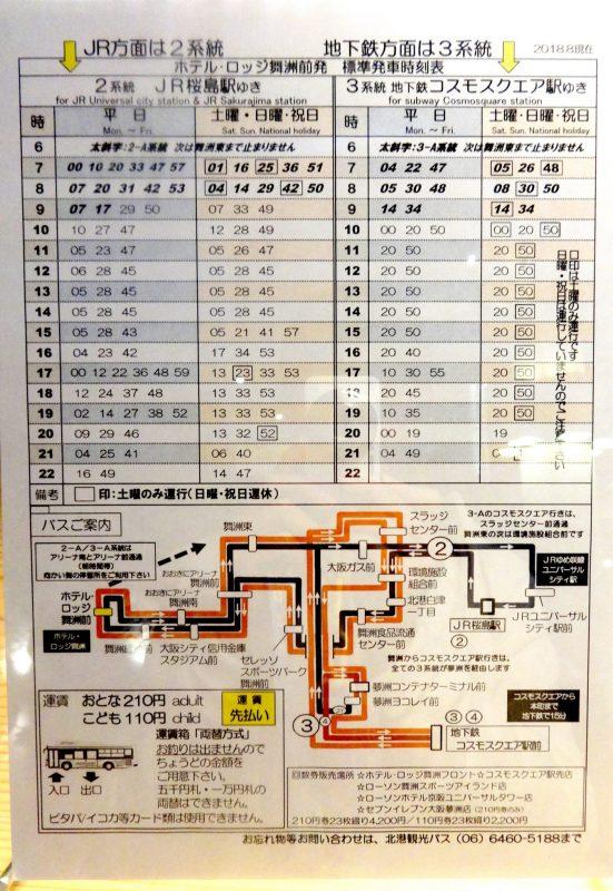 ホテルロッジ舞洲 桜島発 バス 時刻表 2系統 3系統