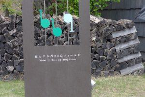 森リル 大阪 グランピング BBQ