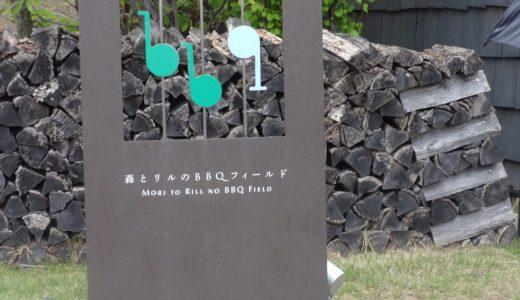 ロッジ舞洲「森とリルのBBQフィールド」手ぶらで!雨でも!大阪市内で子連れバーベキュー!
