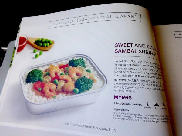 エアアジアD7ホノルル便 機内食