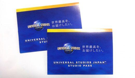 USJ マイルを1デイ・スタジオ・パス(チケット)に交換しました