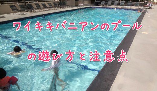 【ハワイ】ワイキキバニアンのプールの遊び方・注意点