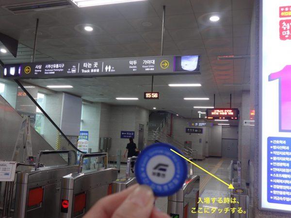 金海空港 南浦駅 電車移動