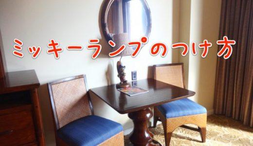 アウラニ・ディズニー・リゾート 部屋のミッキーランプのつけ方