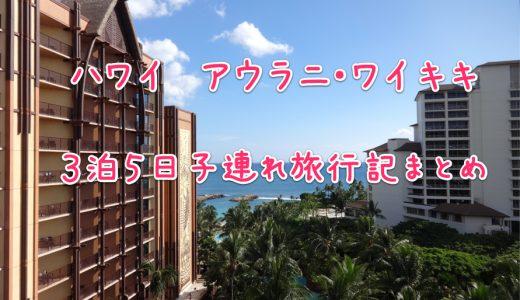 【ハワイ】アウラニ・ワイキキ 3泊5日子連れ旅行記まとめ
