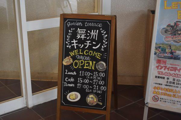 ホテル・ロッジ舞洲 レストラン 舞洲キッチン