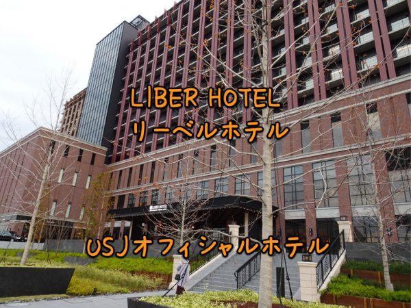 ユニバ リーベル ホテル