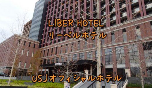 【USJオフィシャルホテル】リーベルホテルに宿泊!2019年11月オープン