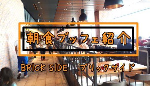 【USJ】リーベルホテル 朝食バイキングを紹介!