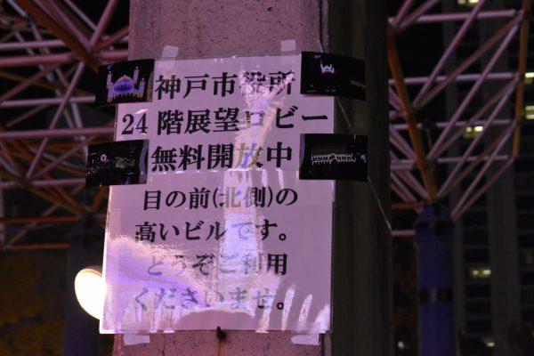 神戸ルミナリエ2019年