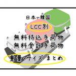 日本 – 韓国【LCC別】無料機内持ち込み手荷物・無料受託手荷物   重量・サイズ  まとめ