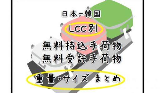 日本 - 韓国【LCC別】無料機内持ち込み手荷物・無料受託手荷物   重量・サイズ  まとめ
