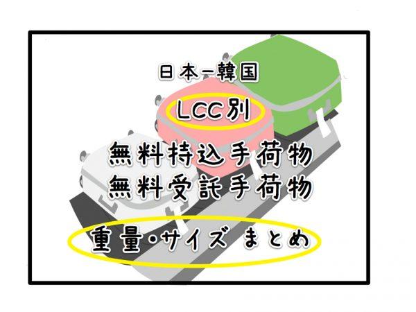 日本 韓国 LCC別 重量サイズ まとめ