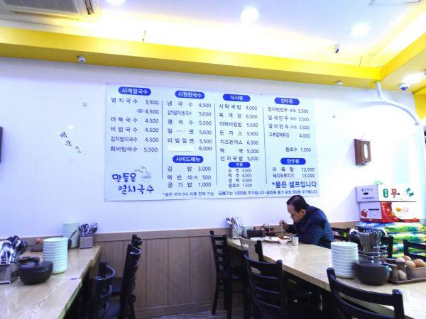 釜山 西面 昼食 24時間営業 食堂