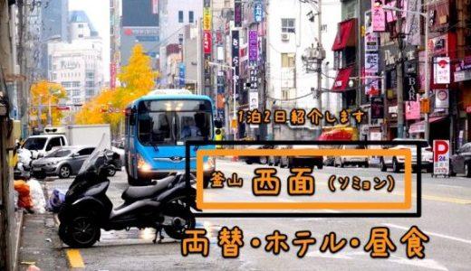 【釜山・西面】韓国旅ブログ②(両替・ホテル・昼食は野菜ビビンバ・ミルミョン)