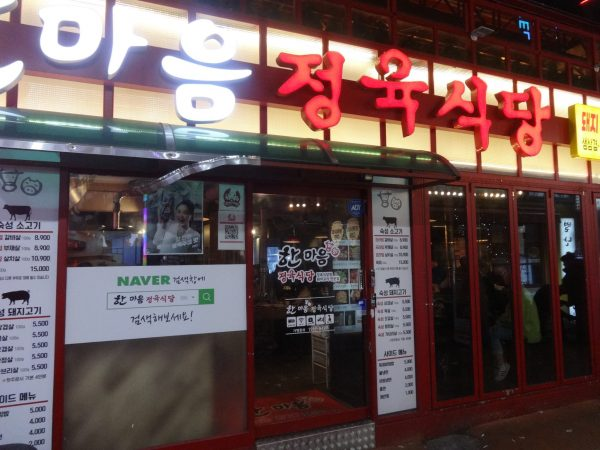 釜山 西面 サムギョプサル 精肉店
